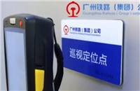 iData helps Guangzhou railway patrol fully upgrade