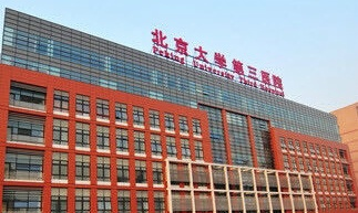 iData Helps Peking University Third Hospital Realize Diet Management for Patients