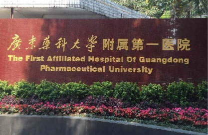 First affiliated hospital of Guangdong pharmaceutical university has teamed up with iData to achieve intelligent care!
