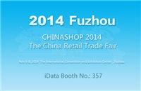 iData Will Participate in the 16th China Retail Trade Fair