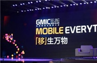 iData Appeared in GMIC 2015 and Provided Intelligent Ticket Checking Solution as the Designated Service Provider